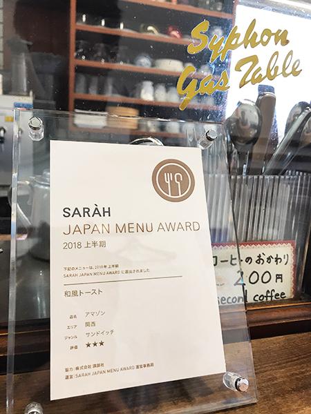 喫茶アマゾン_受賞